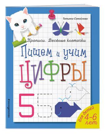 Пишем и учим цифры Татьяна Самойлова