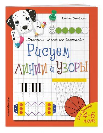 Рисуем линии и узоры Татьяна Самойлова