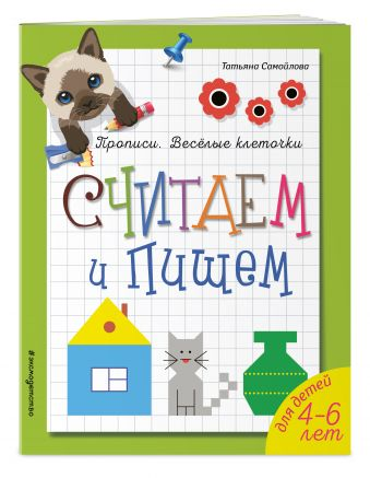 Считаем и пишем Татьяна Самойлова