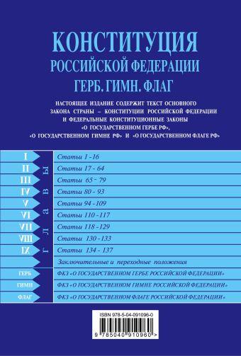 Конституция РФ. Герб. Гимн. Флаг. С изм. на 2018 год