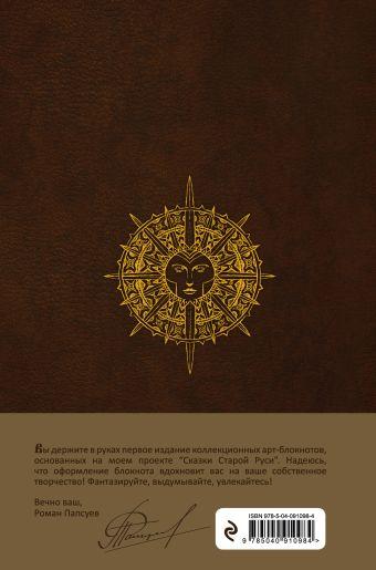 Сказки старой Руси. Арт-блокнот. Сказочные существа (Серый Волк) Роман Папсуев