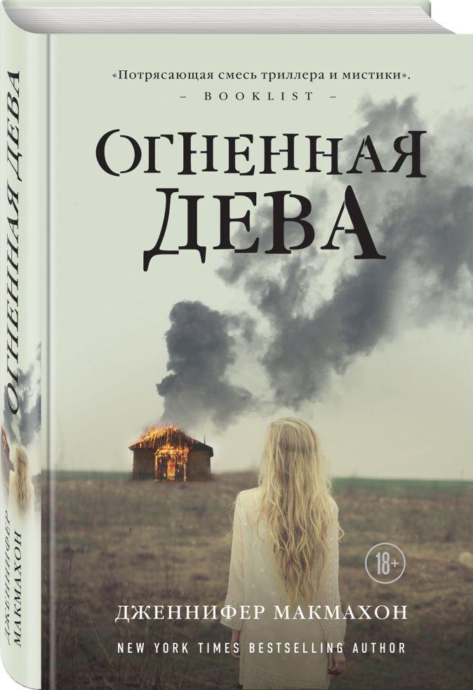 Дженнифер Макмахон - Огненная дева обложка книги