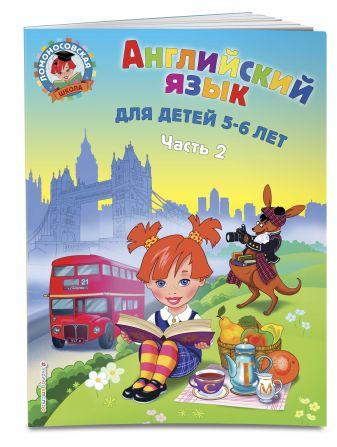 Крижановская Т.В. - Английский язык: для детей 5-6 лет. Ч. 2. обложка книги