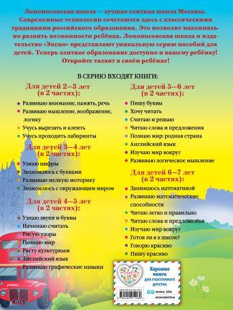 Английский язык: для детей 5-6 лет. Ч. 2. Крижановская Т.В.