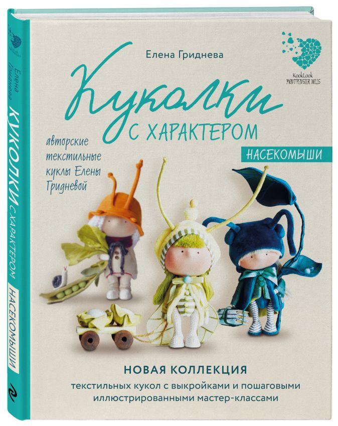 Елена Гриднева - Куколки с характером. Насекомыши. Авторские текстильные куклы Елены Гридневой обложка книги