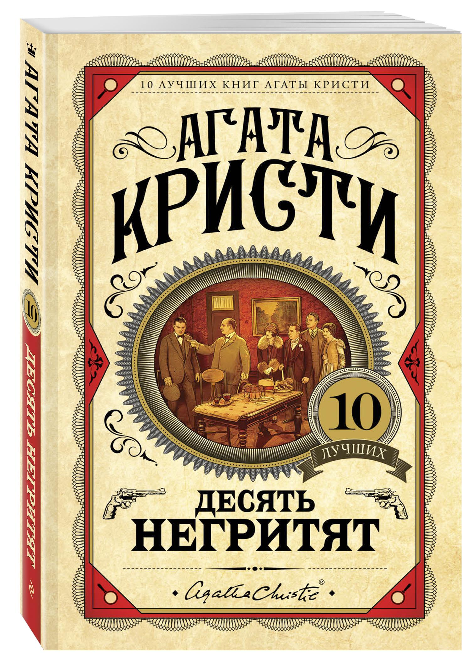 Кристи А. Десять негритят ISBN: 978-5-04-091126-4