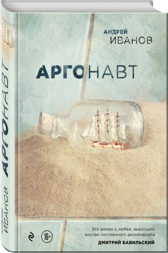 Андрей Иванов - Аргонавт обложка книги