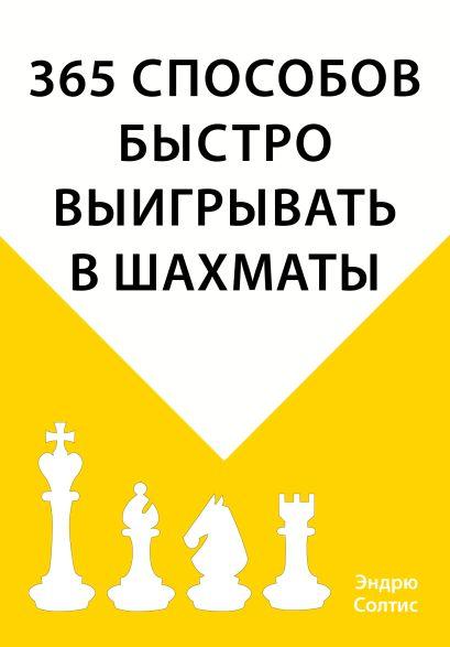 365 способов быстро выигрывать в шахматы - фото 1