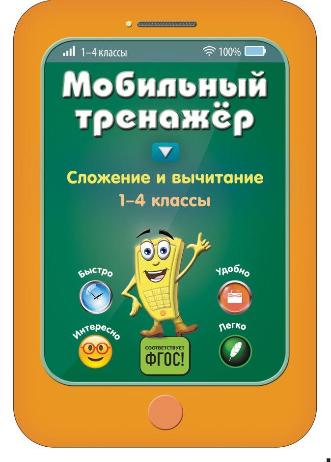 И. В. Абрикосова - Сложение и вычитание обложка книги