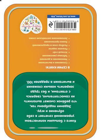 Сложение и вычитание И. В. Абрикосова
