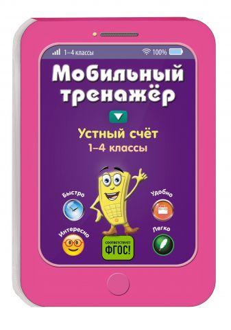 И. В. Абрикосова - Устный счет обложка книги