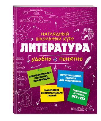 Литература Титов В.А., Маланка Т.Г.