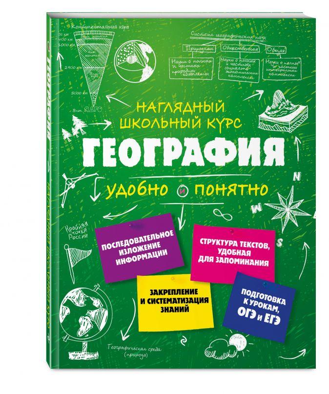 М. С. Куклис - География обложка книги
