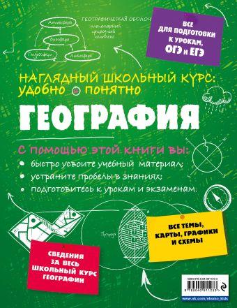 География М. С. Куклис
