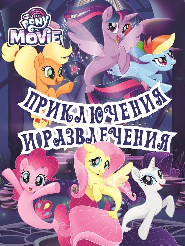Мой маленький пони. Приключения и развлечения. Развивающая книжка с наклейками. пони феи книга с наклейками