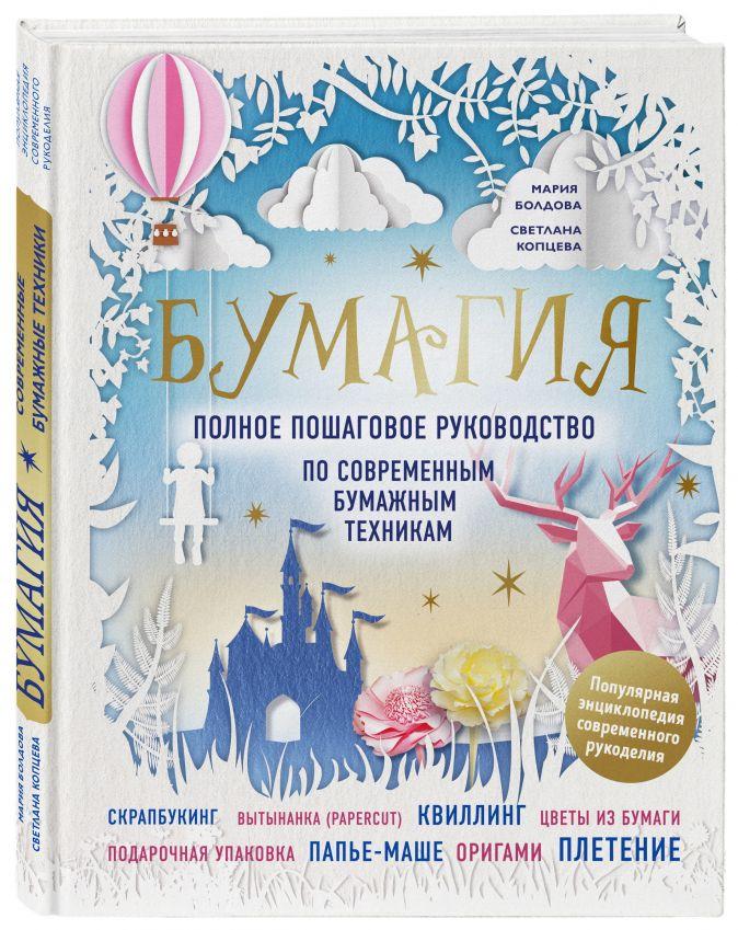 Бумагия. Полное пошаговое руководство по современным бумажным техникам Мария Болдова, Светлана Копцева