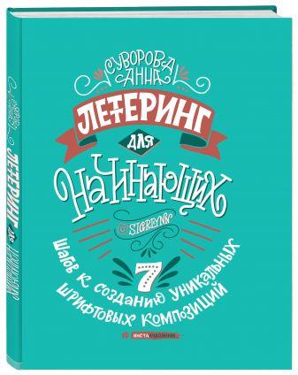 Анна Суворова - Леттеринг для начинающих. 7 шагов к созданию уникальных шрифтовых композиций обложка книги