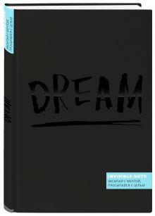 Invisible note. DREAM. Засыпай с мечтой, просыпайся с целью (blue)