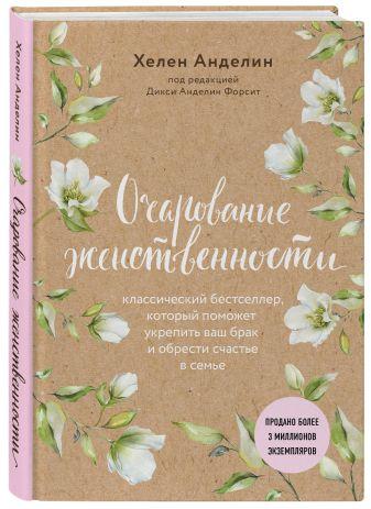Хелен Анделин - Очарование женственности  обложка книги