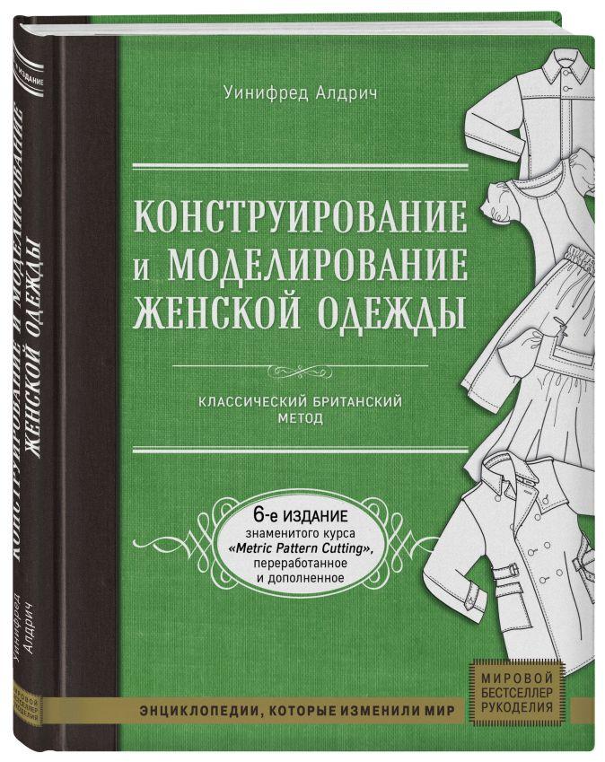 Уинифред Алдрич - Конструирование и моделирование женской одежды. Классический британский метод обложка книги