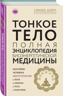 Тонкое тело: Полная энциклопедия биоэнергетической медицины (новое оформление)