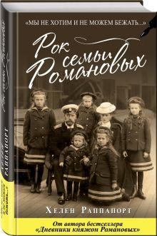"""Рок семьи Романовых. """"Мы не хотим и не можем бежать..."""""""