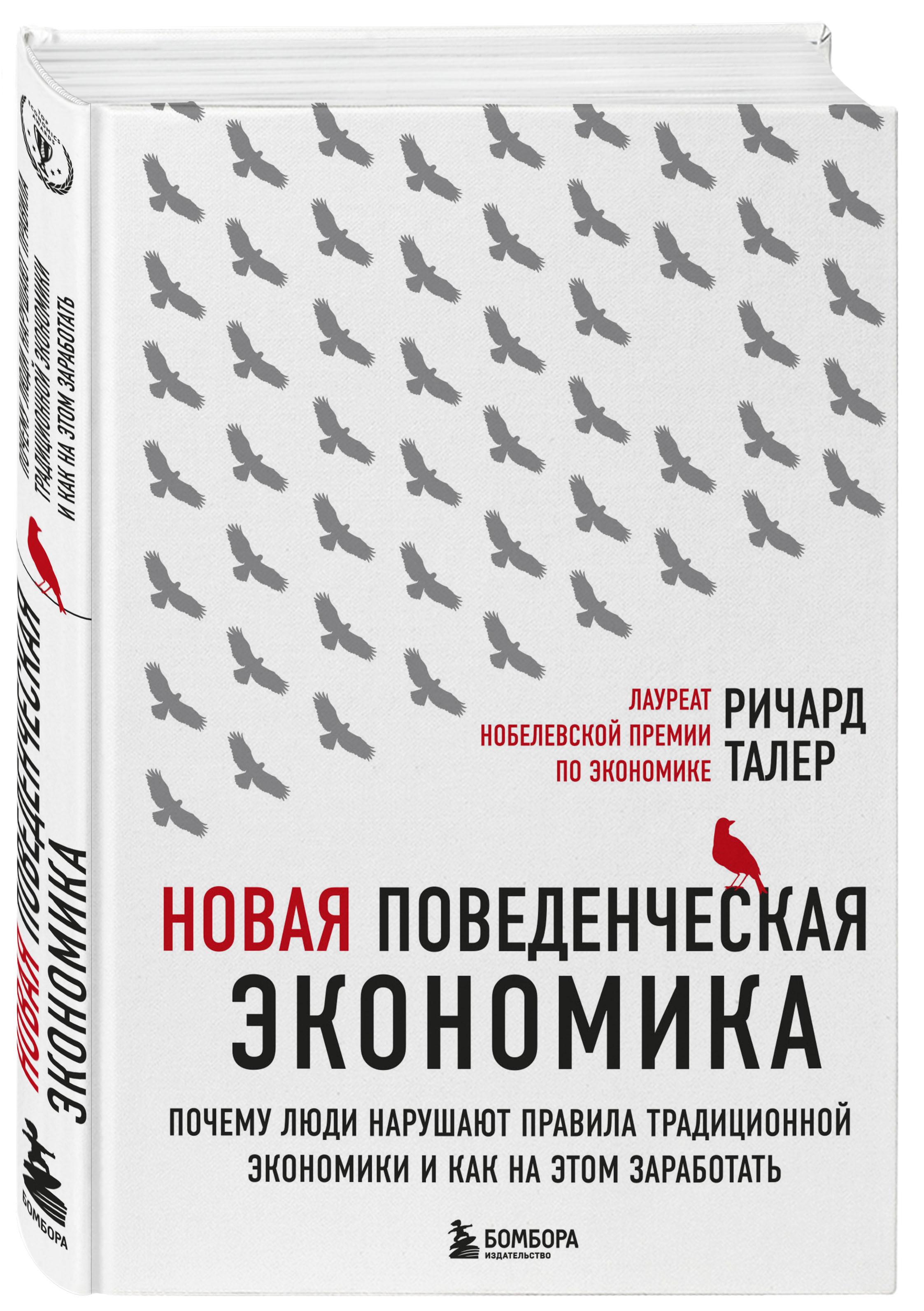 Новая поведенческая экономика. Почему люди нарушают правила традиционной экономики и как на этом заработать (2-е издание) от book24.ru