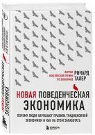 Ричард Талер - Новая поведенческая экономика. Почему люди нарушают правила традиционной экономики и как на этом заработать (2-е издание)' обложка книги