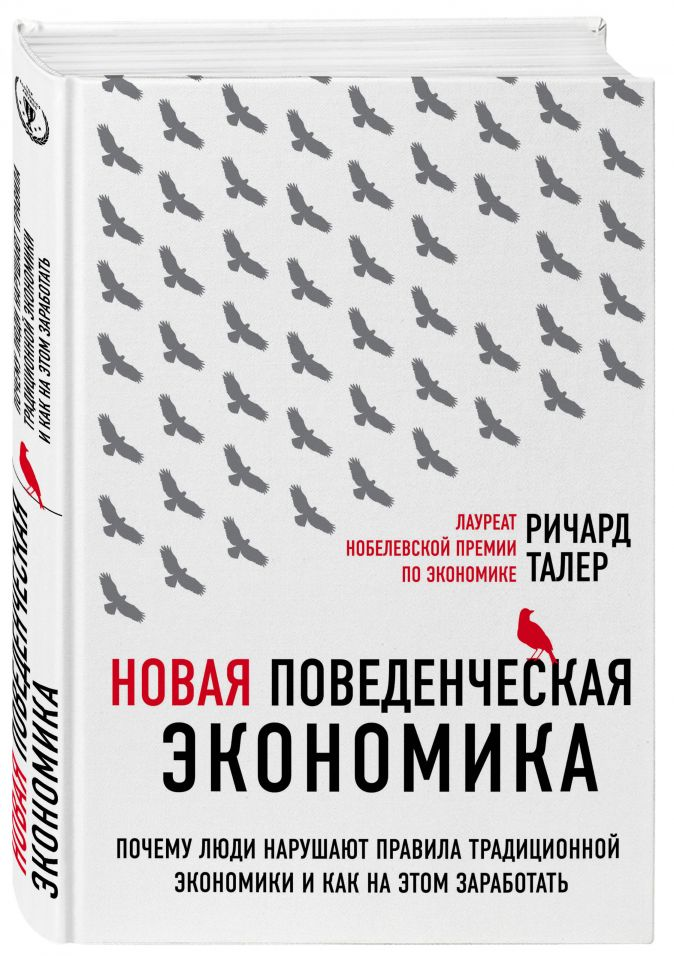 Ричард Талер - Новая поведенческая экономика. Почему люди нарушают правила традиционной экономики и как на этом заработать (2-е издание) обложка книги