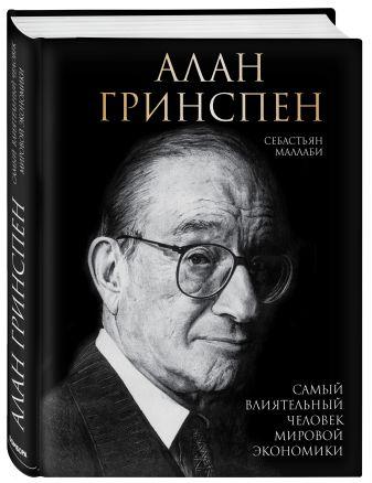 Себастьян Маллаби - Алан Гринспен. Самый влиятельный человек мировой экономики обложка книги