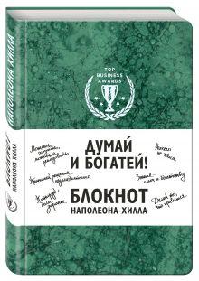 Думай и богатей! Блокнот Наполеона Хилла. 2-е издание (зеленый)