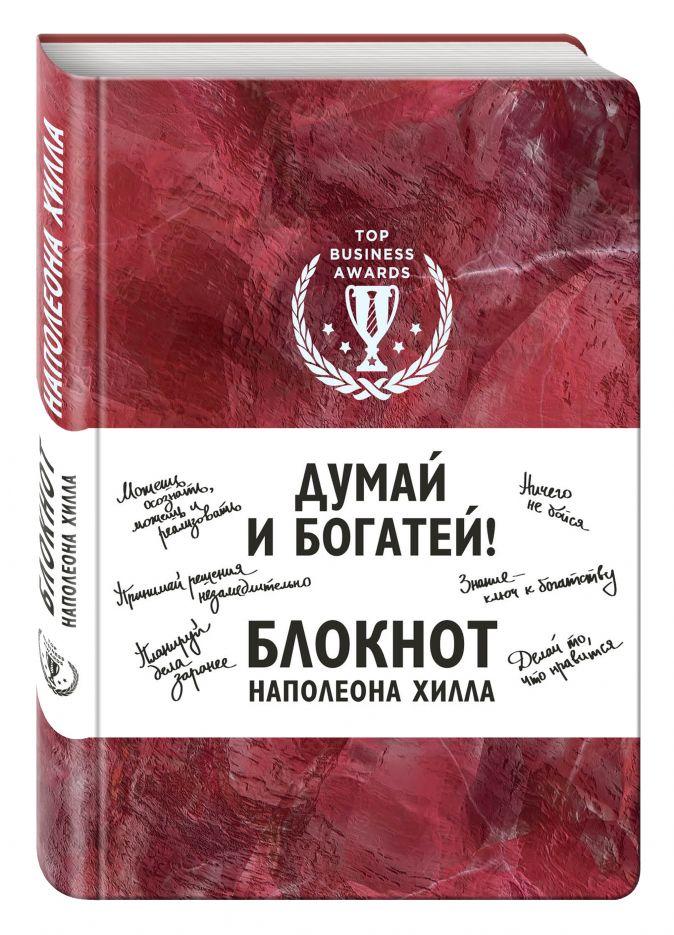 Думай и богатей! Блокнот Наполеона Хилла. 2-е издание (красный)