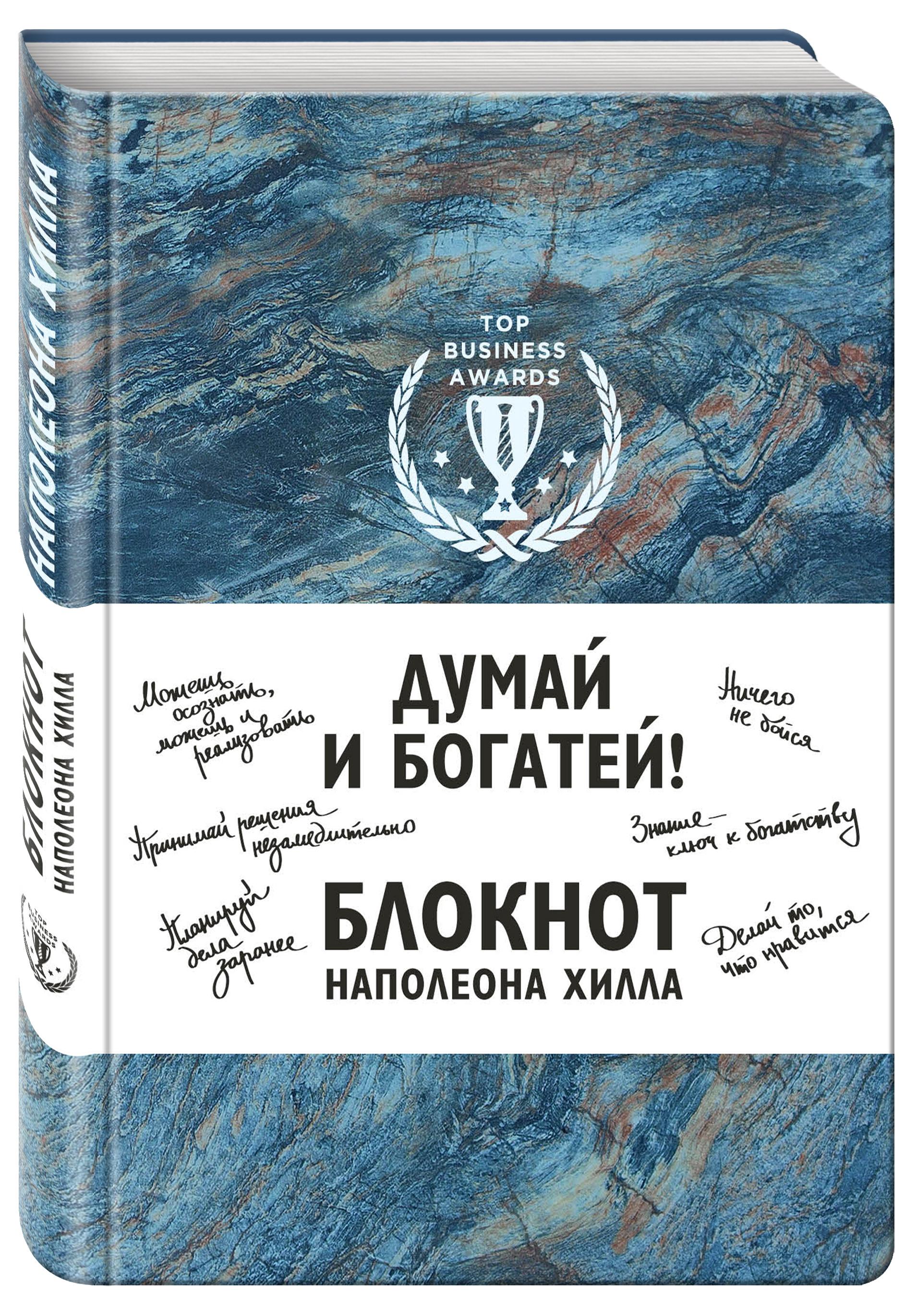Думай и богатей! Блокнот Наполеона Хилла. 2-е издание (синий)
