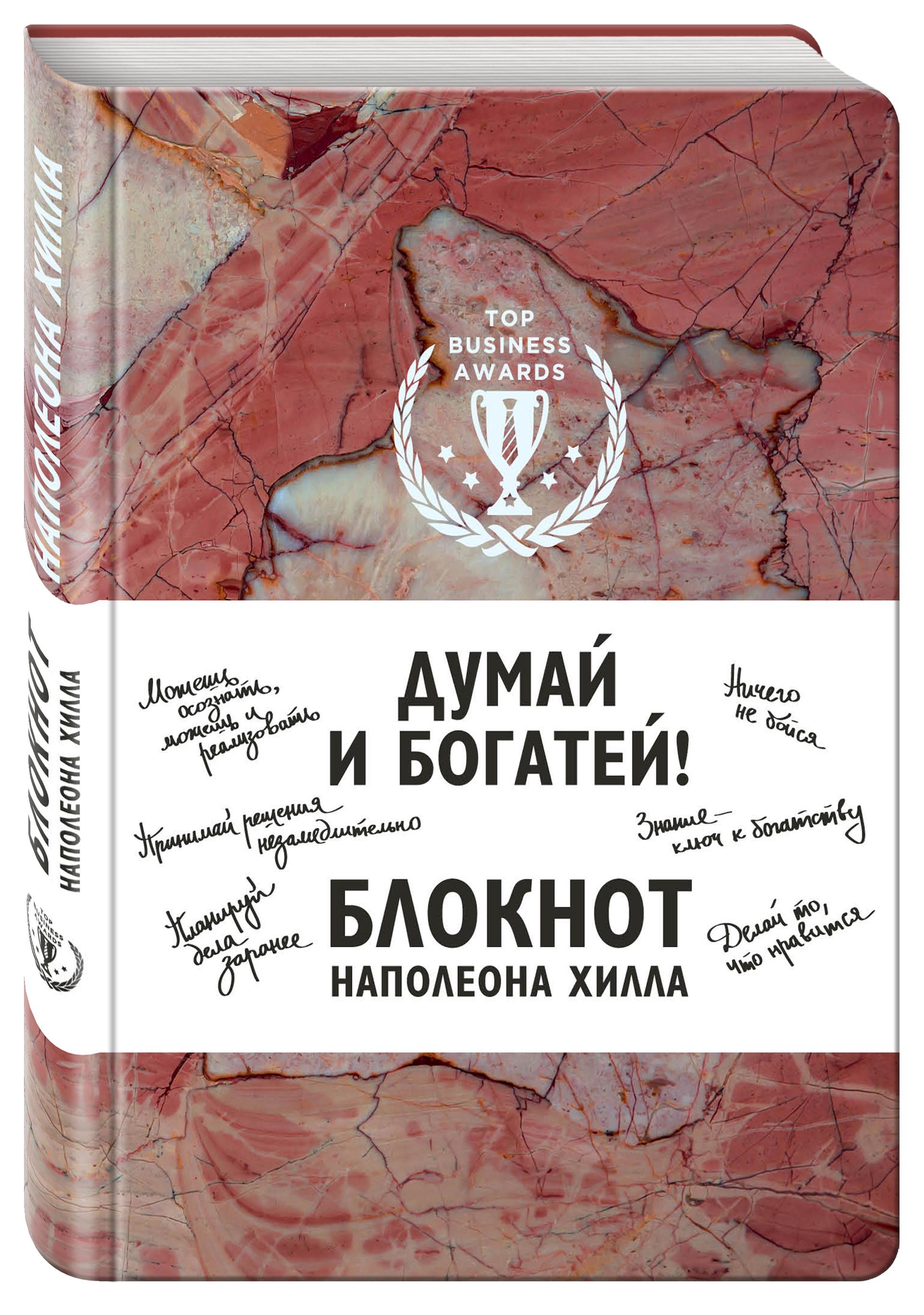 Думай и богатей! Блокнот Наполеона Хилла. 2-е издание (терракотовый)