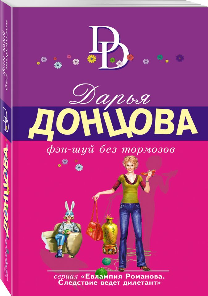 Дарья Донцова - Фэн-шуй без тормозов обложка книги