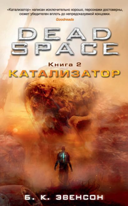 Dead Space. Книга 2. Катализатор - фото 1