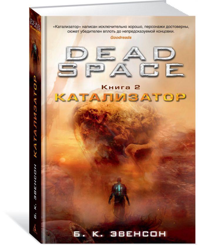 Эвенсон Б.К. - Dead Space. Книга 2. Катализатор обложка книги