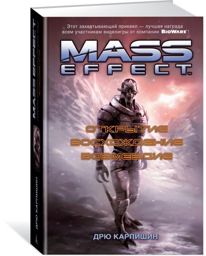 Карпишин Д. - Mass Effect. Открытие. Восхождение. Возмездие обложка книги
