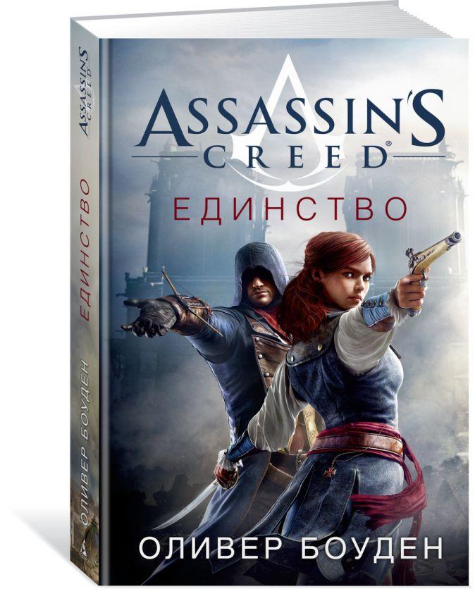 Боуден О. - Assassin's Creed. Единство обложка книги