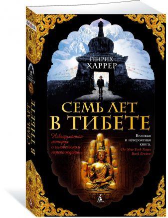 Харрер Г. - Семь лет в Тибете (мягк/обл.) обложка книги