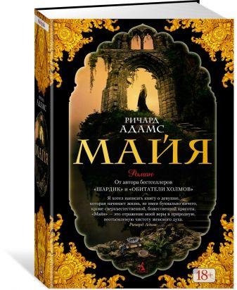 Адамс Р. - Майя обложка книги