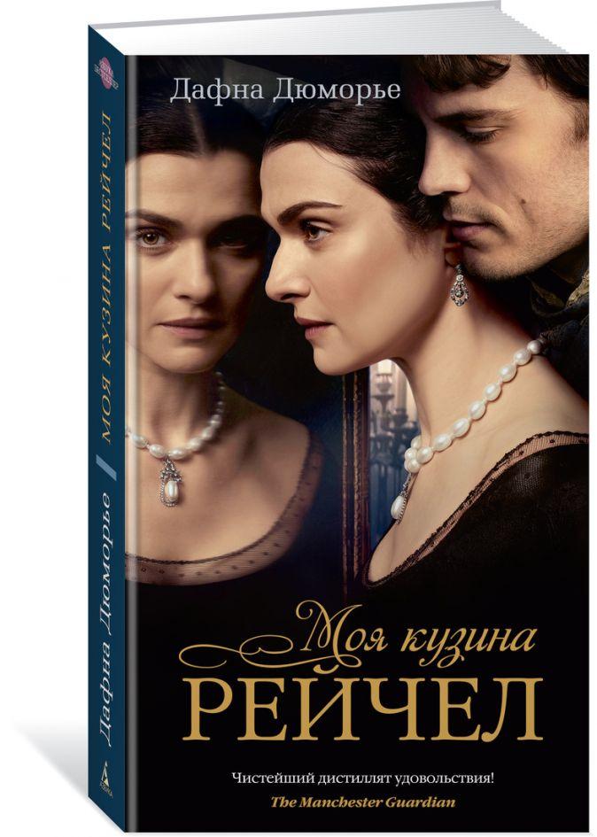 Дюморье Д. - Моя кузина Рейчел (кинообложка) обложка книги