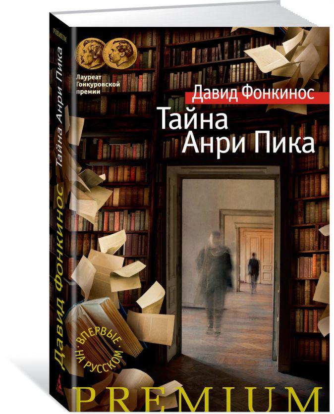 Фонкинос Д. - Тайна Анри Пика обложка книги