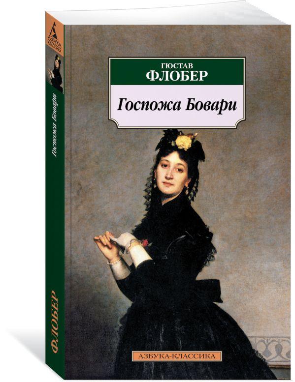 цена на Флобер Г. Госпожа Бовари