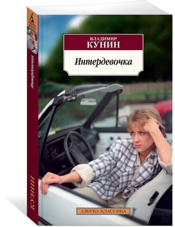 Фото - Кунин Владимир Владимирович Интердевочка владимир кунин интердевочка