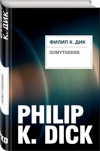 Филип К. Дик - Помутнение обложка книги