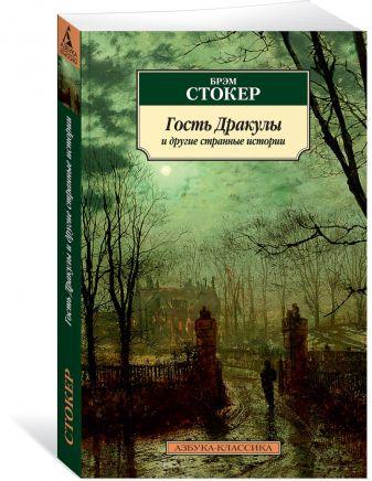 Стокер Б. - Гость Дракулы и другие странные истории обложка книги