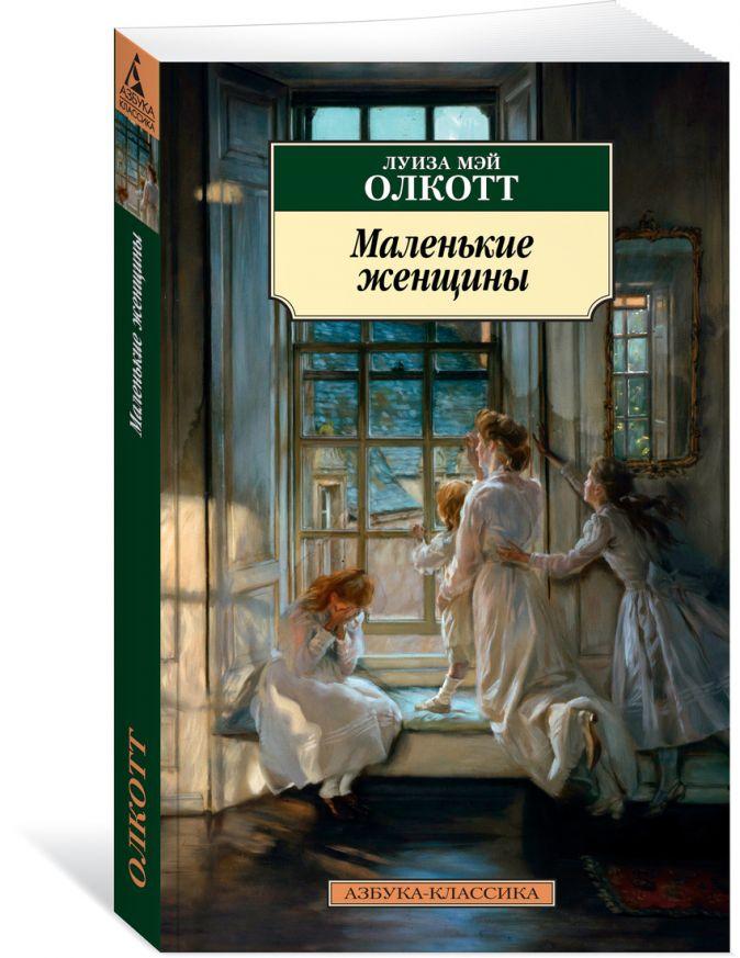 Олкотт Л.М. - Маленькие женщины обложка книги