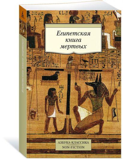 Египетская книга мертвых - фото 1