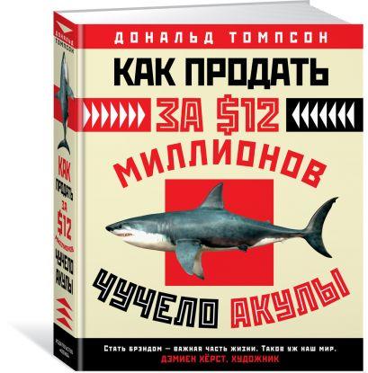 Как продать за $12 миллионов чучело акулы - фото 1